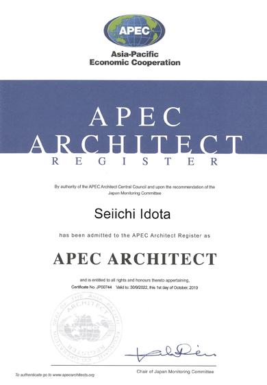 APEC域内に共通のAPECアーキテクトという称号を国の内外で用いることが可能となります。また、我が国のみならず、他のエコノミーにおいても、アーキテクトとしての能力があると認められるようになって来ています。